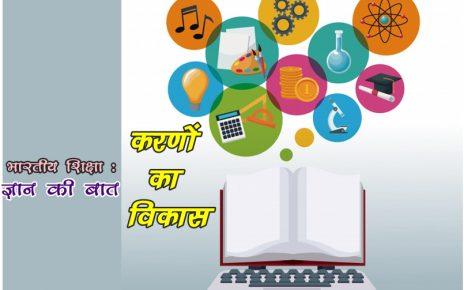 भारतीय शिक्षा