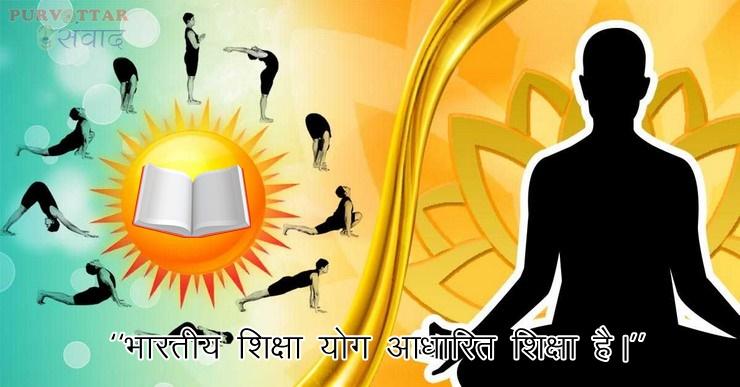 भारतीय शिक्षा योग आधारित शिक्षा है।