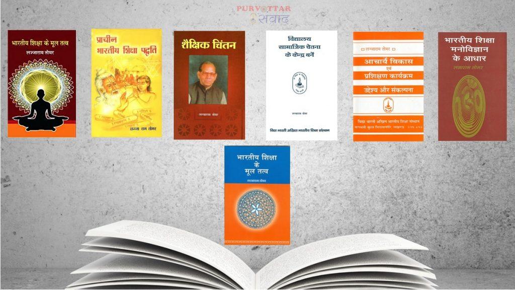 Books of Lajjaram Tomar (लज्जाराम तोमर)