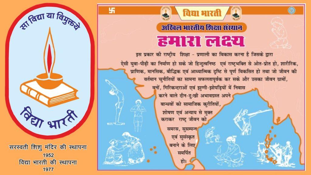 1952 में सरस्वती शिशु मंदिर योजना के अंतर्गत प्रथम विद्यालय उत्तर प्रदेश के गोरखपुर में प्रारम्भ हुआ।