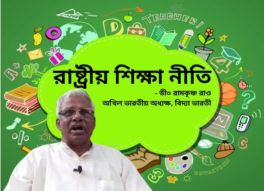 National Education Policy | ৰাষ্ট্ৰীয় শিক্ষা নীতি